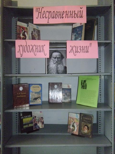 Толстой выставка